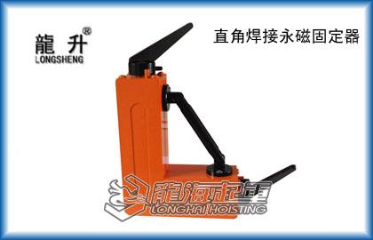 直角焊接永磁固定器