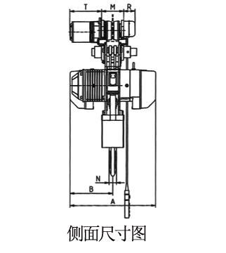 低净空环链电动葫芦侧面尺寸图