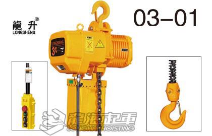 龙升3吨单链环链电动葫芦