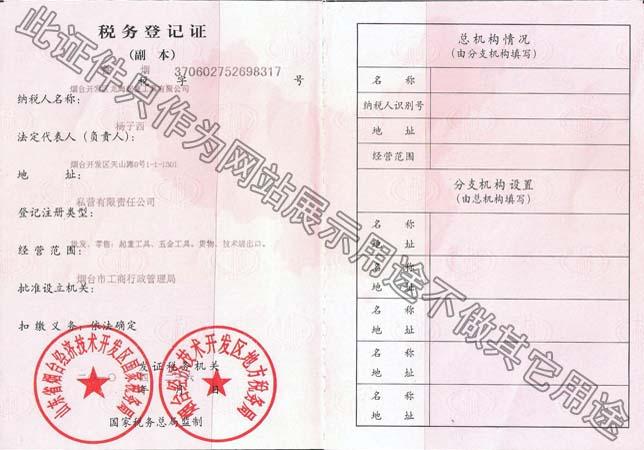 烟台开发区龙海起重工具有限公司税务登记证