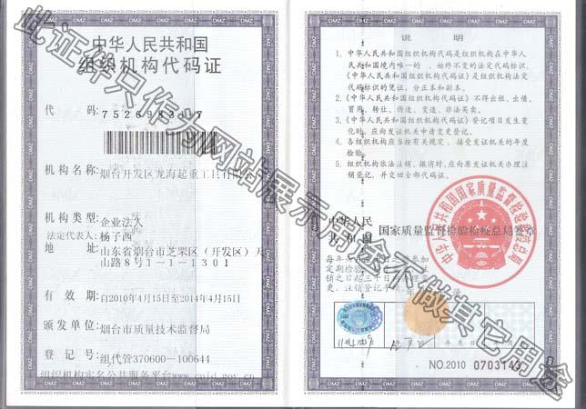 烟台开发区龙海起重工具有限公司组织机构代码证