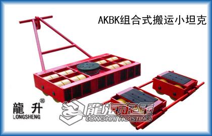 AKBK组合式搬运小坦克