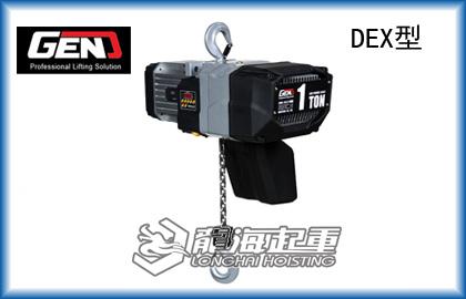 GEN牌DEX型环链电动葫芦